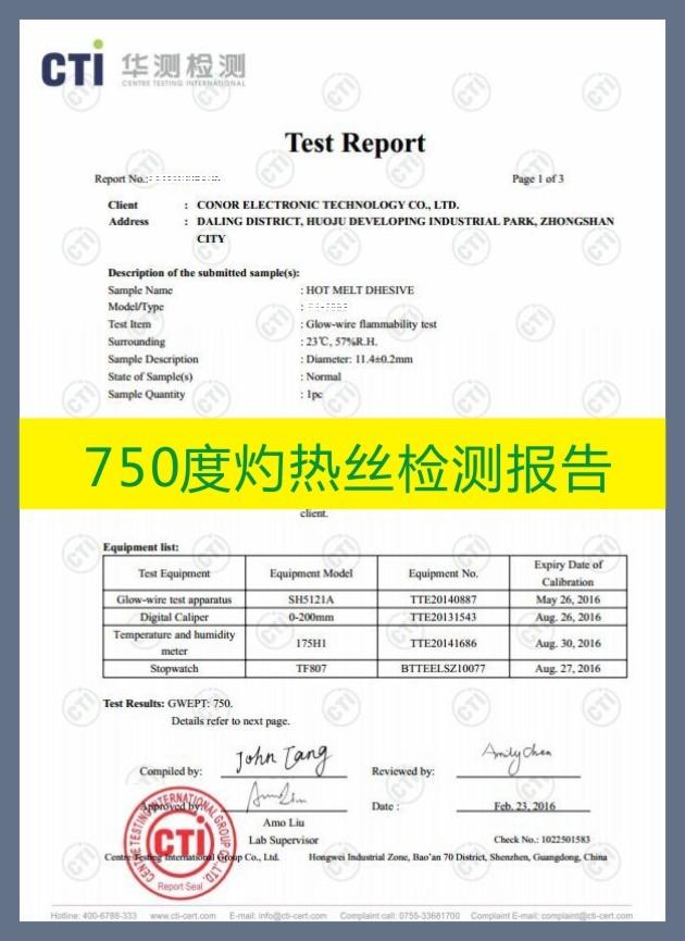 热熔胶750度灼热丝认证报告