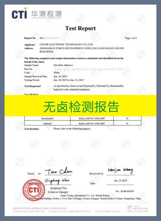 热熔胶无卤素英文认证报告