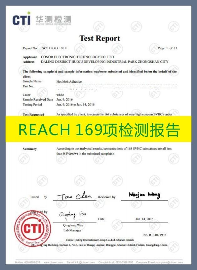 热熔胶169项REACH证书