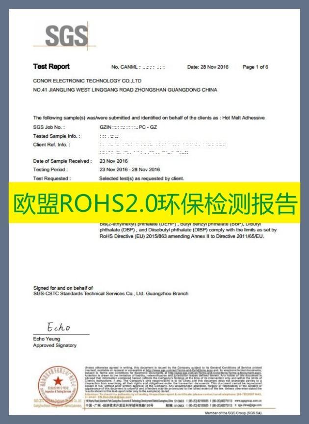 热熔胶环保ROHS2.0 认证书