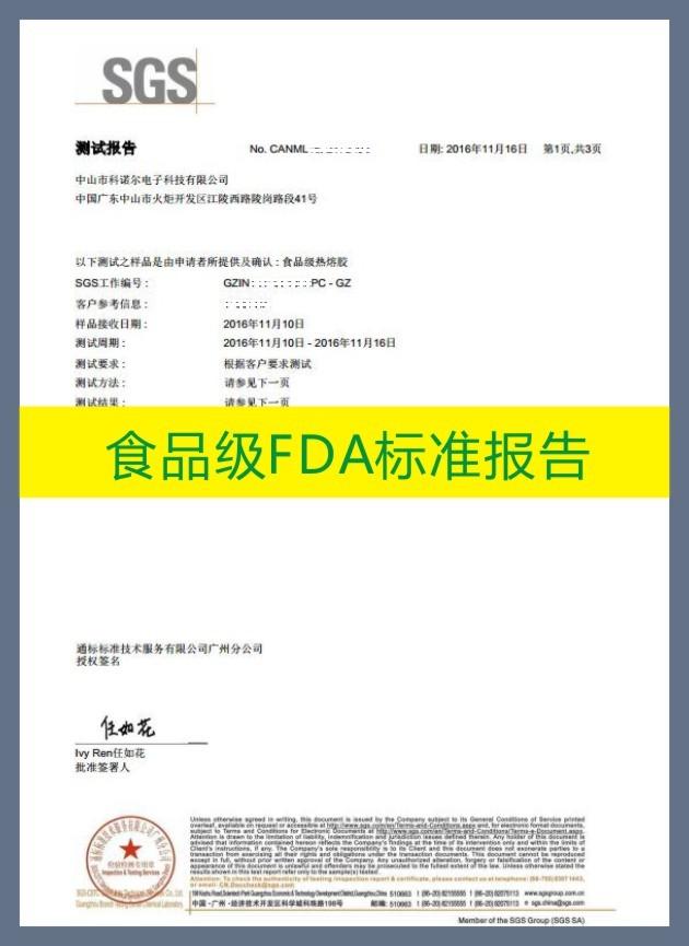 热熔胶食品级认证报告