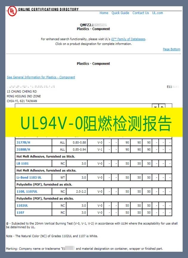 热熔胶UL94V-0阻燃认证报告