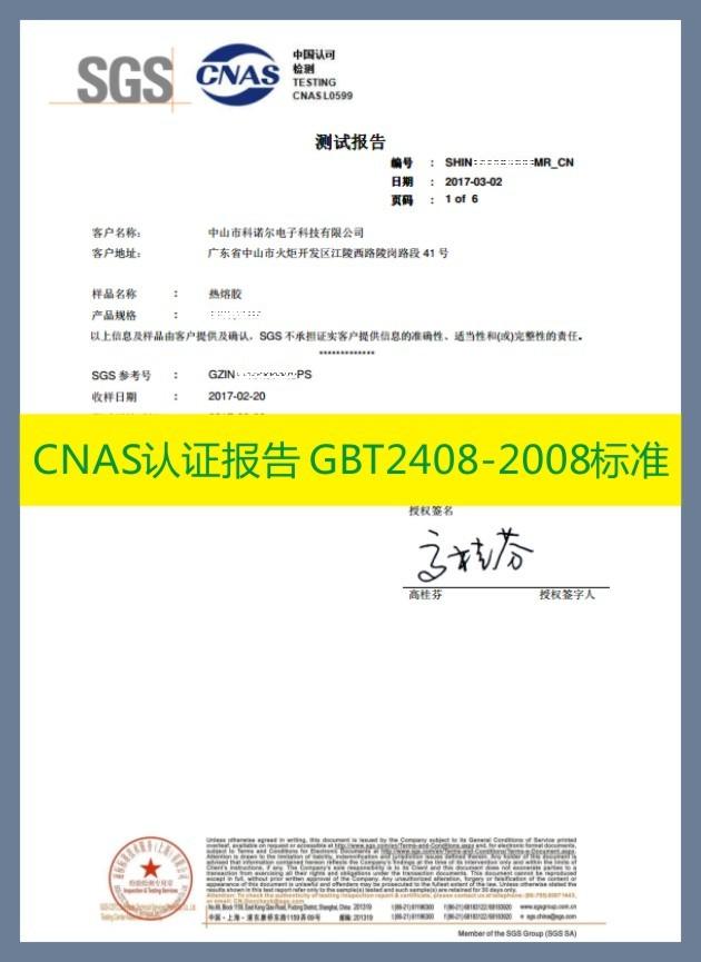 热熔胶CNAS认证报告 GBT2408-2008标准