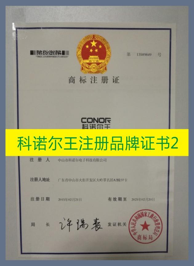 科诺尔王注册品牌证书2