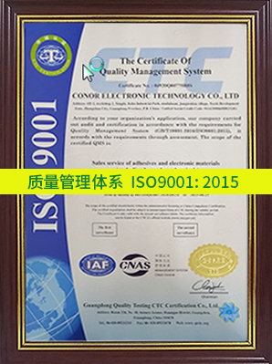 质量管理体系-ISO9001