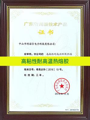 高粘性高温热熔胶广东高新技术产品证书