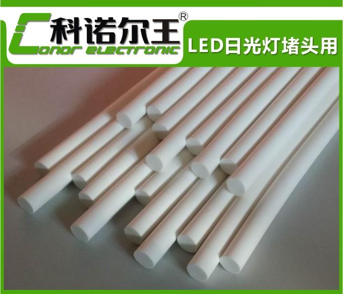 1107-030 LEDT8玻璃灯管两端堵头专用热熔胶|驱动固定用热熔胶