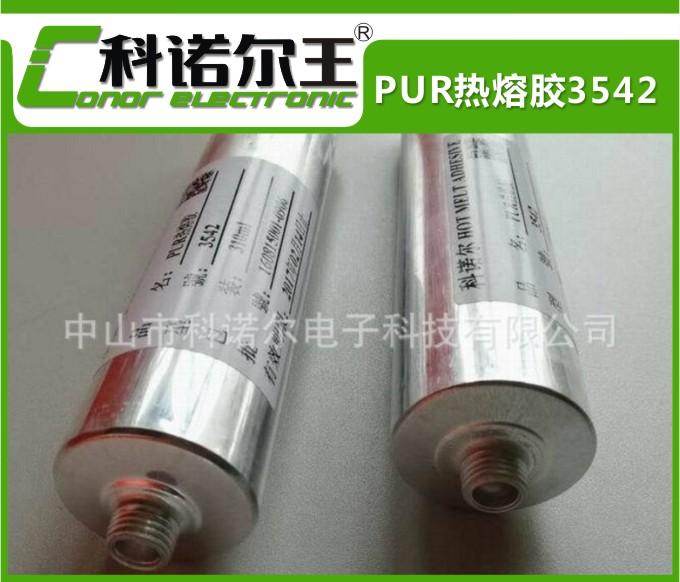 PUR热熔胶|PUR3542结构胶手机边框专用|PUR聚氨酯胶|快干型热销