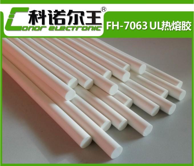FH-7063 UL热熔胶|高软化点热熔胶|电子线束热熔胶棒