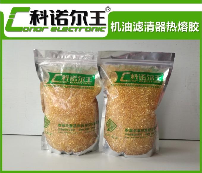 870-170机油滤清器用热熔胶 耐油 耐磨 耐高温性好 替代进口胶