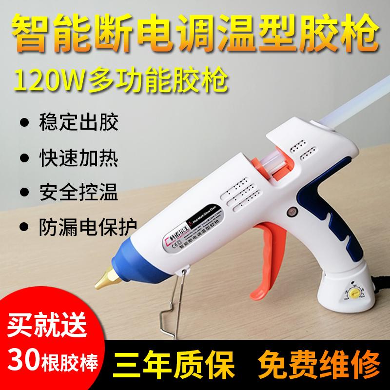 CNR-680智能断电热熔胶枪 可调温 自动断电更安全