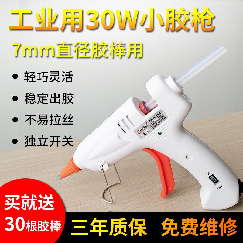 CNR-118工业用30W小胶枪