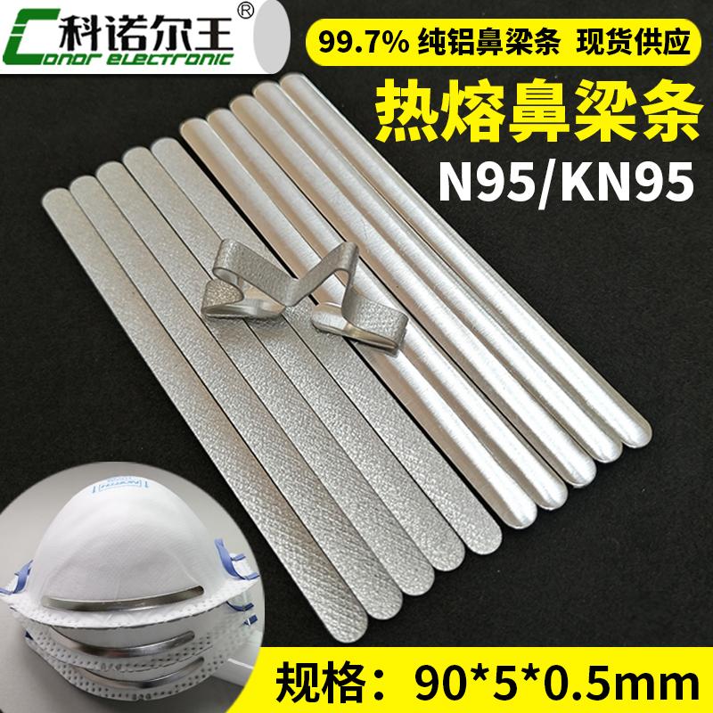 n95口罩鼻梁条