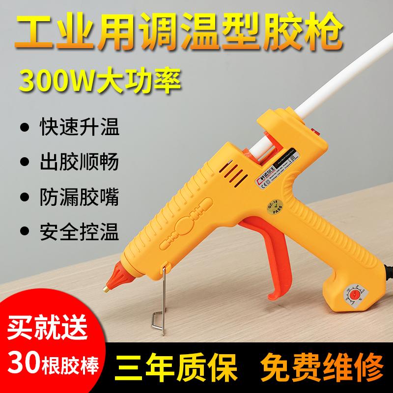 CNR-681大功率调温热熔胶枪