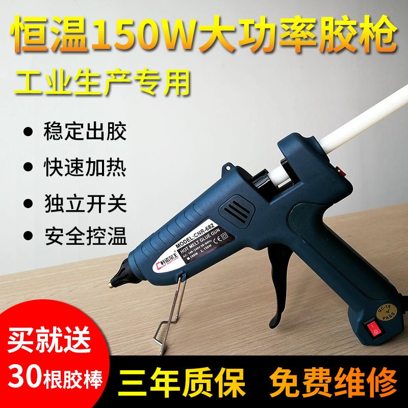 CNR-682工业用热熔胶枪