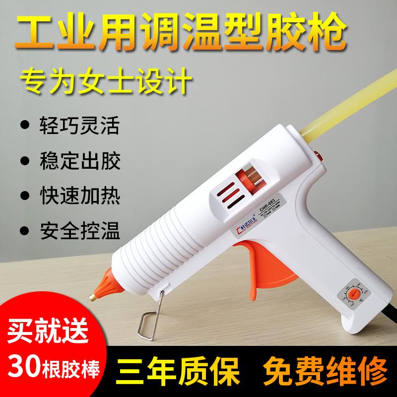 CNR-683热熔胶枪 调温型热熔胶枪