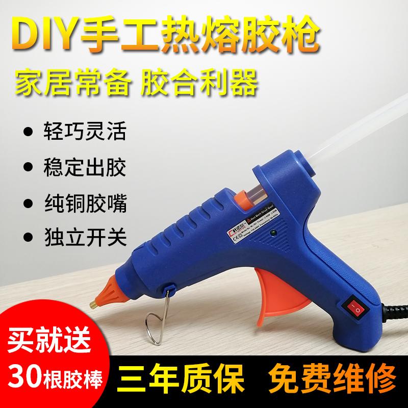 NL301家用手工热熔胶枪 DIY制作热熔胶枪