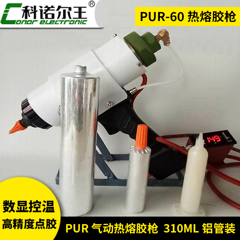 PUR-60热熔胶枪 适用310ml铝管包装