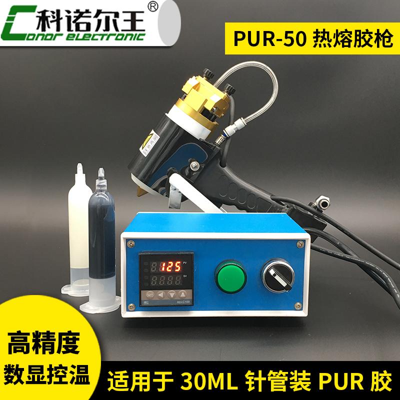 PUR-50热熔胶枪 30ml针管装 电动手压式PUR