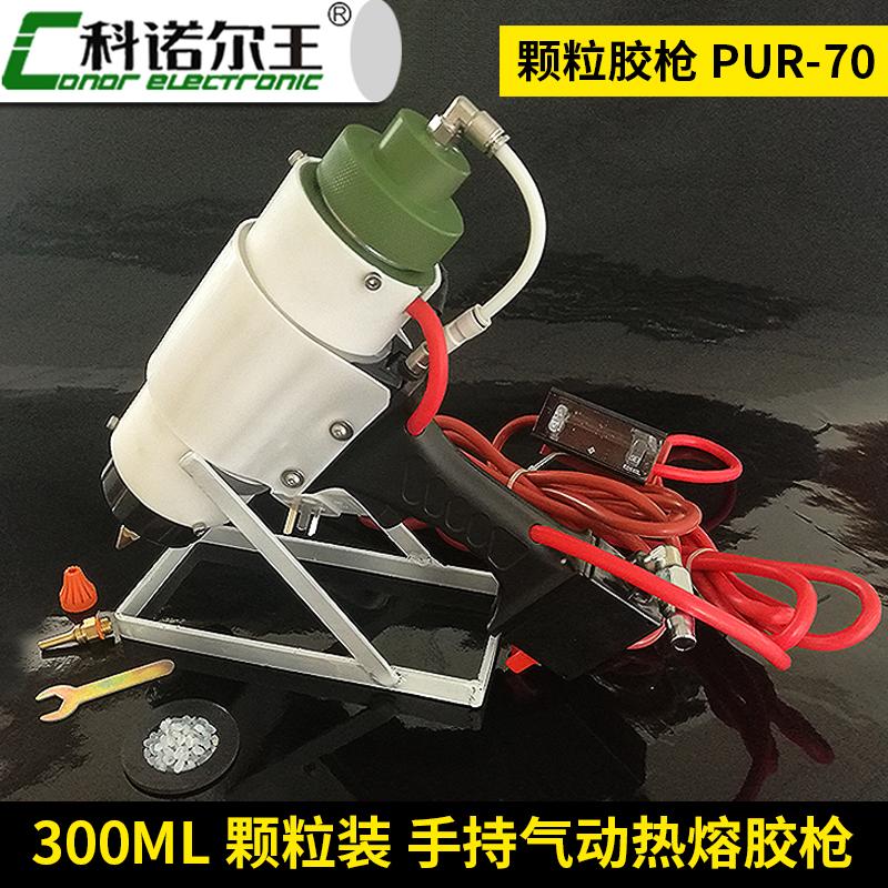 PUR-70热熔胶枪 PUR气动热熔胶枪 适用310ml铝管包装直销价