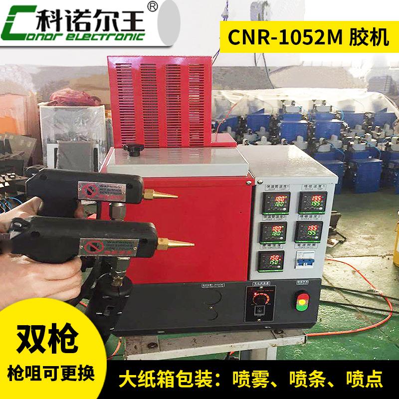 CNR-1052M 双枪热熔胶机