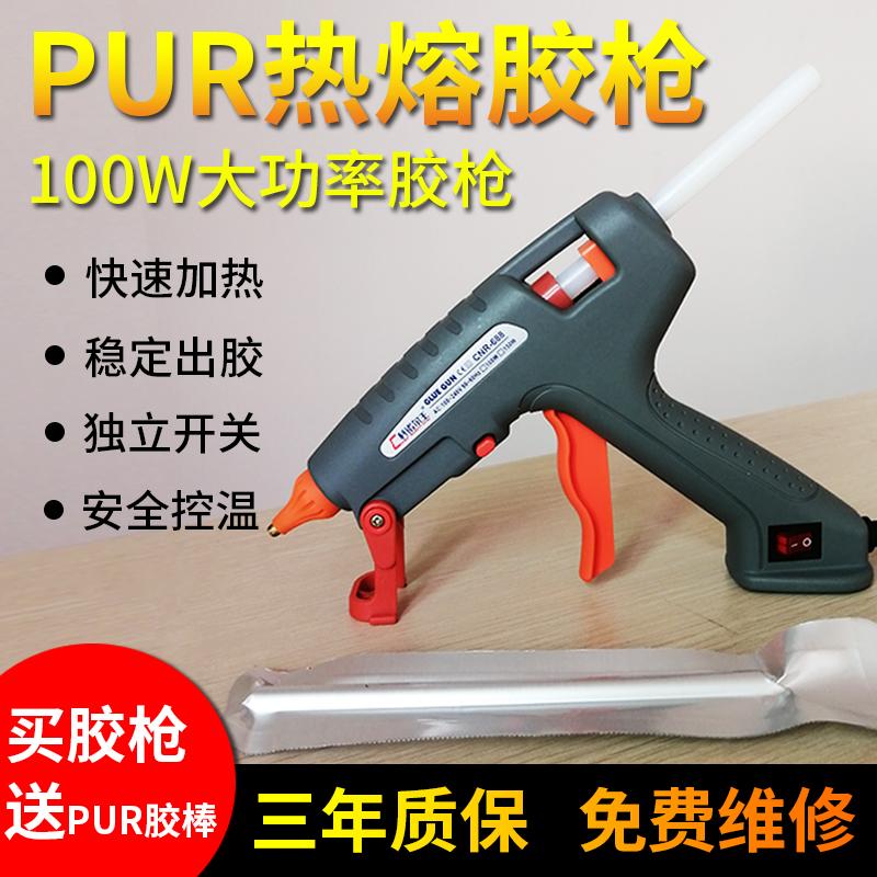 CNR-688 PUR热熔胶枪 大功率热熔胶枪