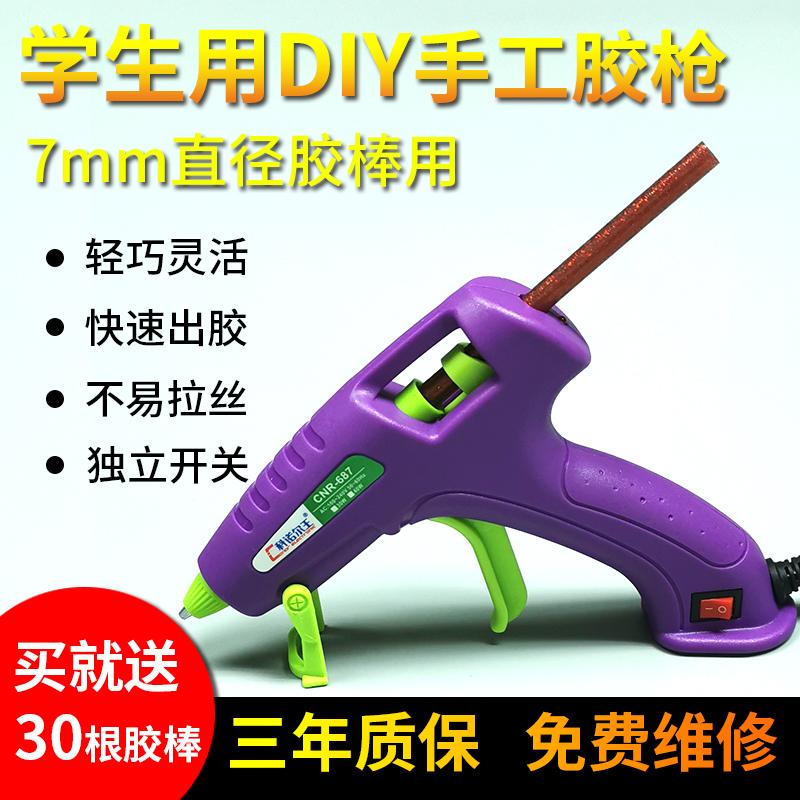 CNR-687手工DIY制作胶枪