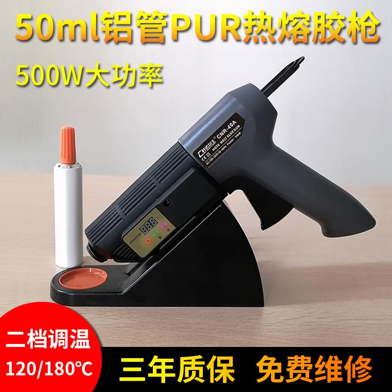 CNR-40A  50mlPUR热熔胶枪