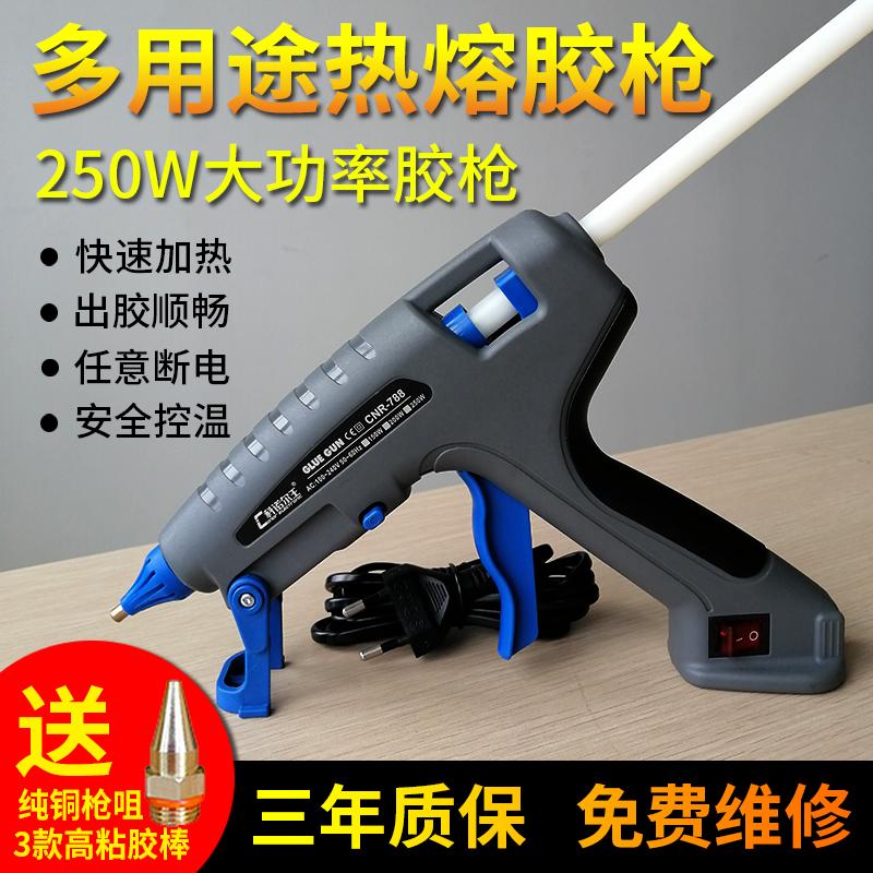 CNR-788多用途热熔胶枪