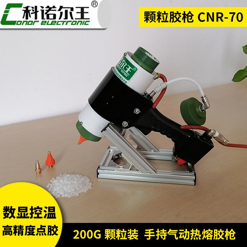 CNR-70低压注塑热熔胶枪 颗粒热熔胶枪